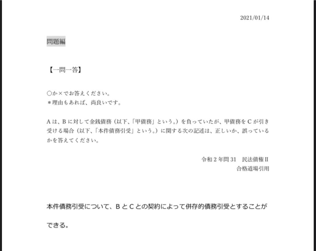 f:id:toaru0jukukoshi:20210115003341j:image