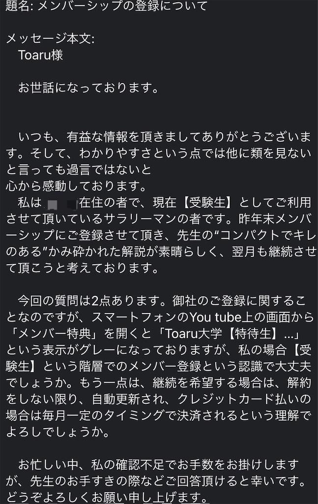 f:id:toaru0jukukoshi:20210117104807j:image
