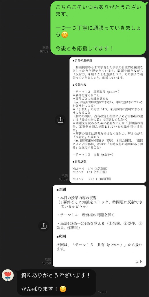 f:id:toaru0jukukoshi:20210119165144j:image