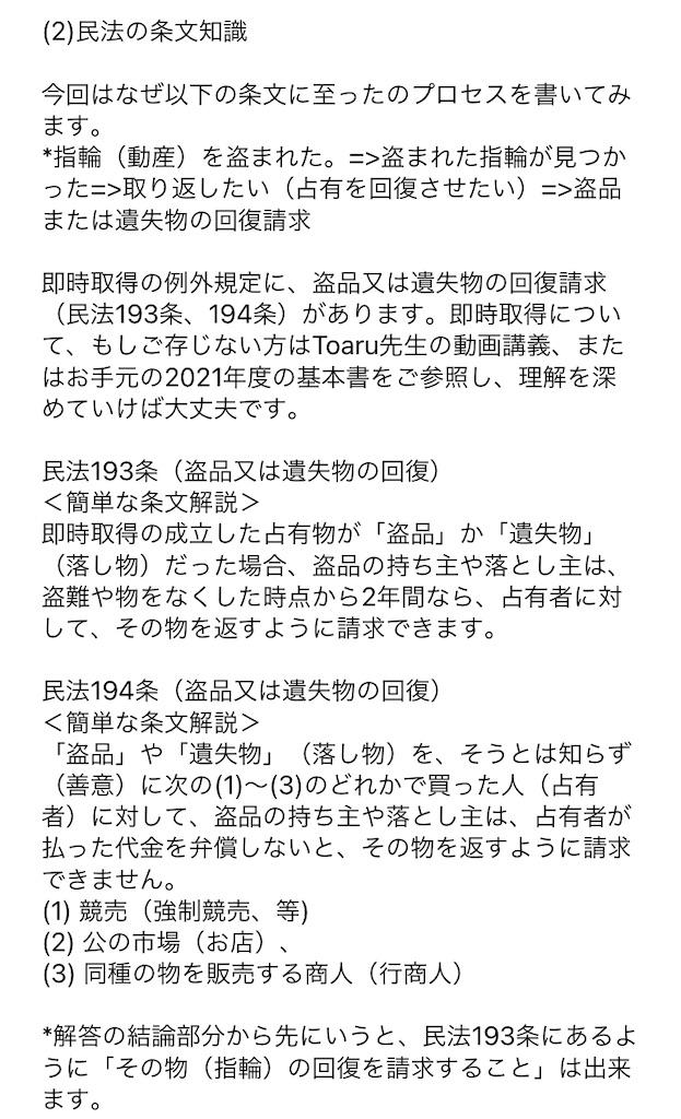 f:id:toaru0jukukoshi:20210129104230j:image
