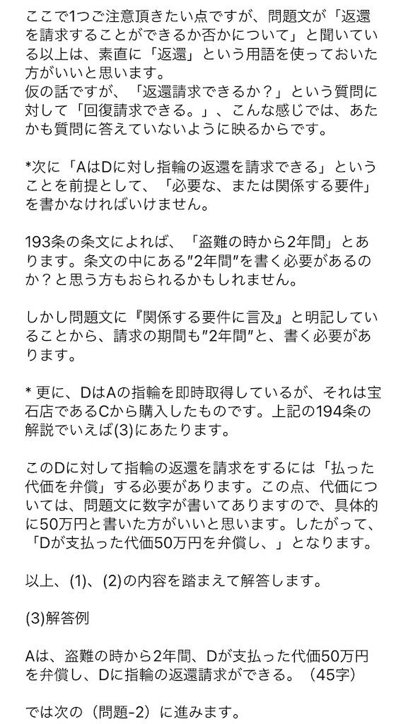 f:id:toaru0jukukoshi:20210129104239j:image