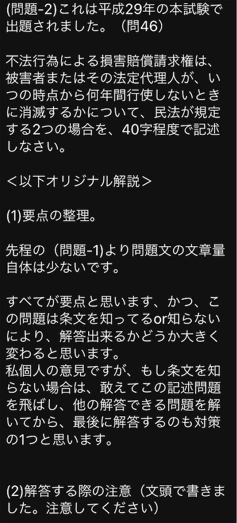 f:id:toaru0jukukoshi:20210129104250j:image