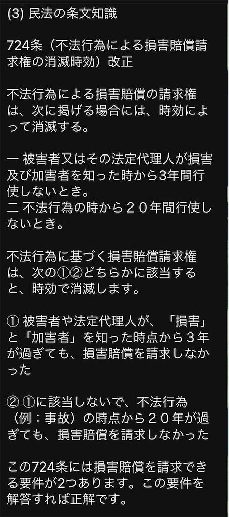 f:id:toaru0jukukoshi:20210129104257j:image