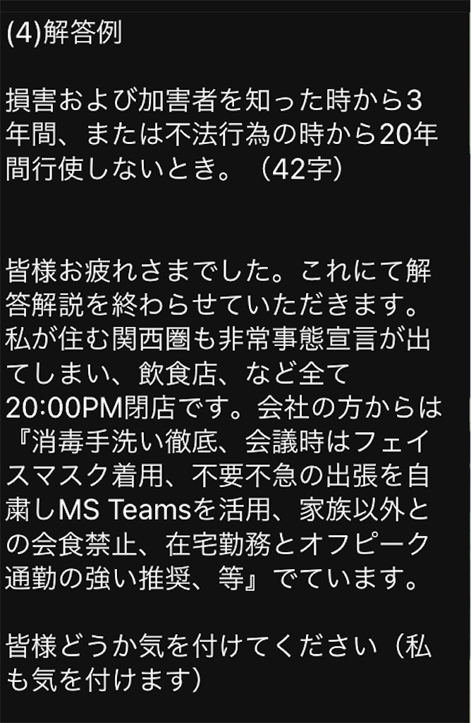 f:id:toaru0jukukoshi:20210129104305j:image