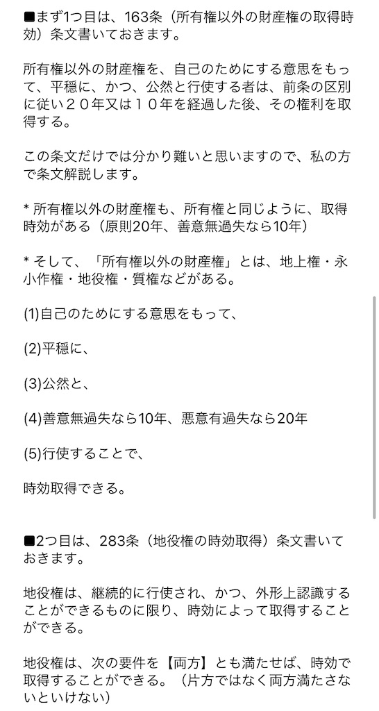 f:id:toaru0jukukoshi:20210202174321j:image