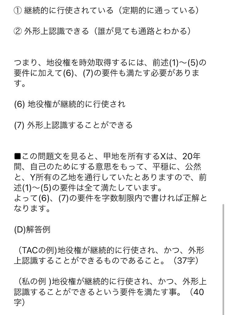 f:id:toaru0jukukoshi:20210202174328j:image