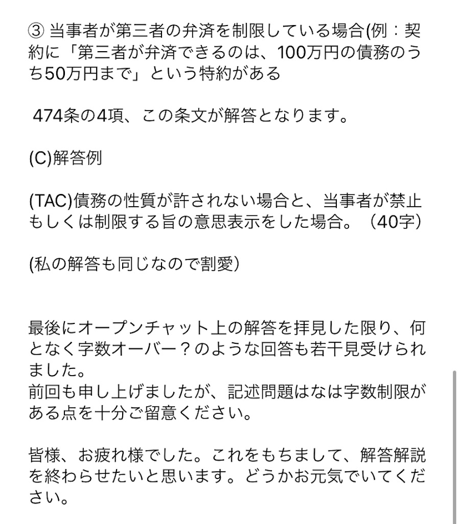 f:id:toaru0jukukoshi:20210202174419j:image