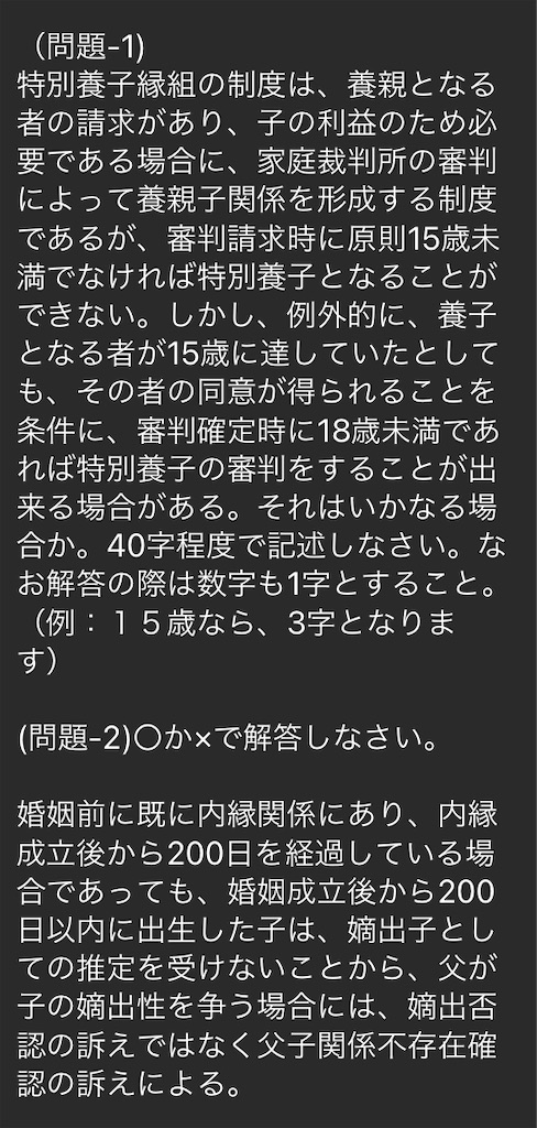 f:id:toaru0jukukoshi:20210215184218j:image