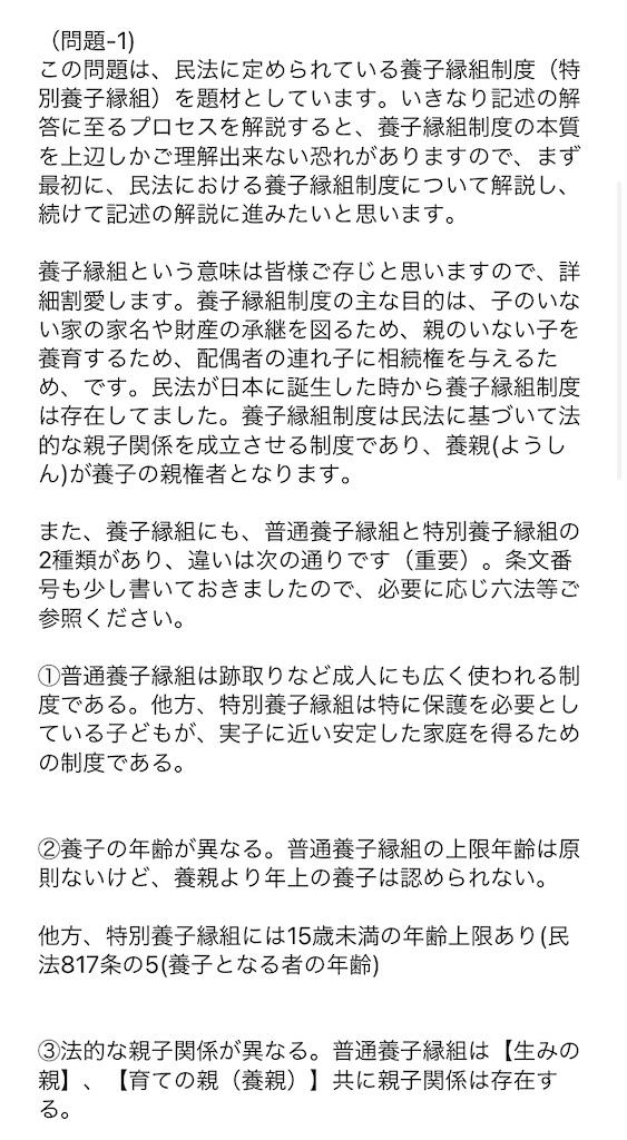 f:id:toaru0jukukoshi:20210215184345j:image