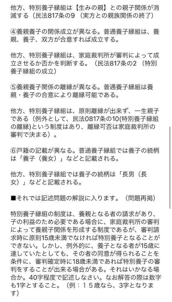 f:id:toaru0jukukoshi:20210215184351j:image