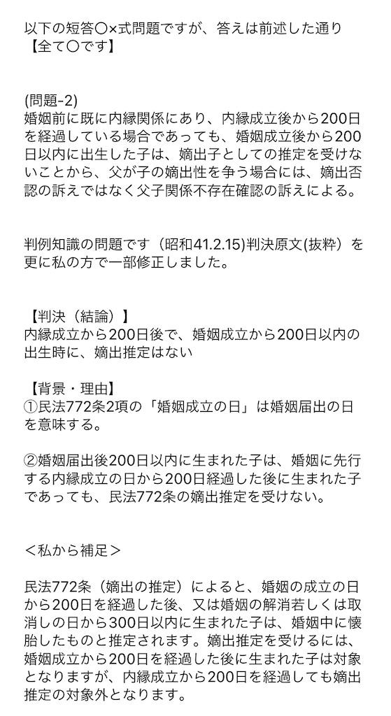 f:id:toaru0jukukoshi:20210215184517j:image
