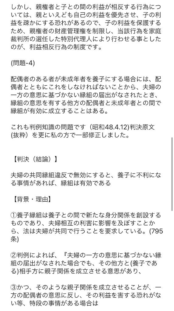 f:id:toaru0jukukoshi:20210215184534j:image