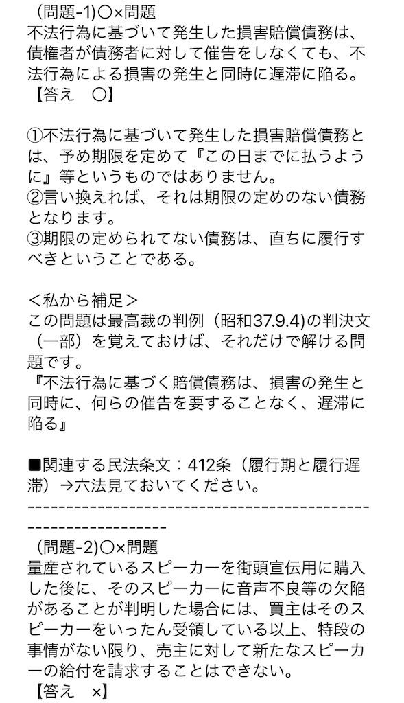 f:id:toaru0jukukoshi:20210302144735j:image