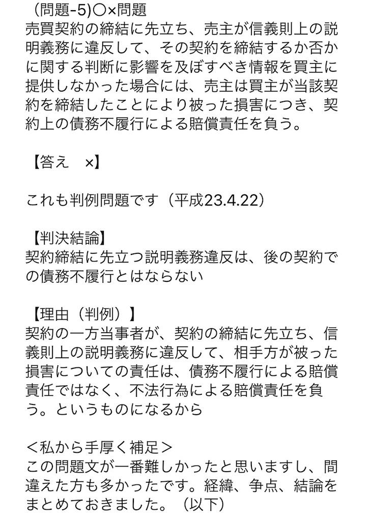 f:id:toaru0jukukoshi:20210302144803j:image
