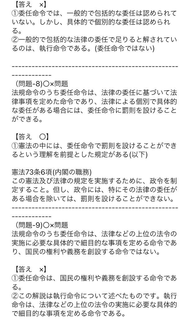 f:id:toaru0jukukoshi:20210302145004j:image