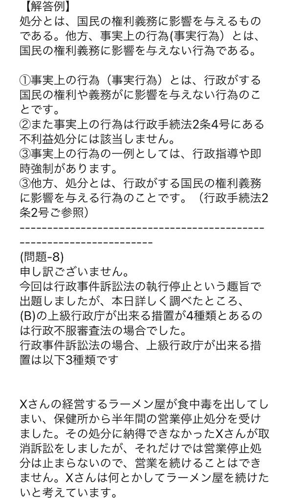 f:id:toaru0jukukoshi:20210316082402j:image