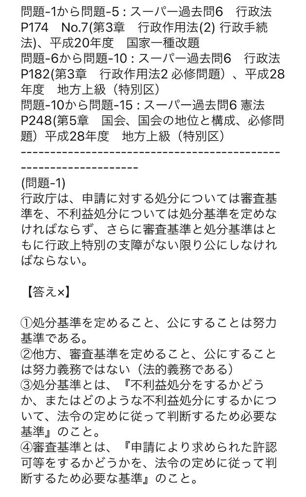 f:id:toaru0jukukoshi:20210323000213j:image