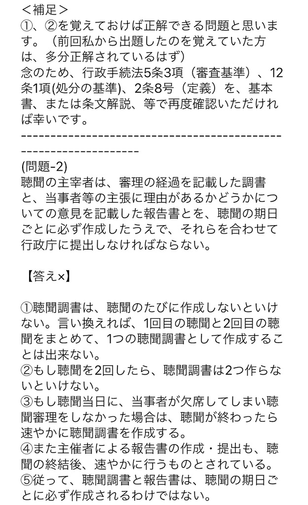 f:id:toaru0jukukoshi:20210323000221j:image