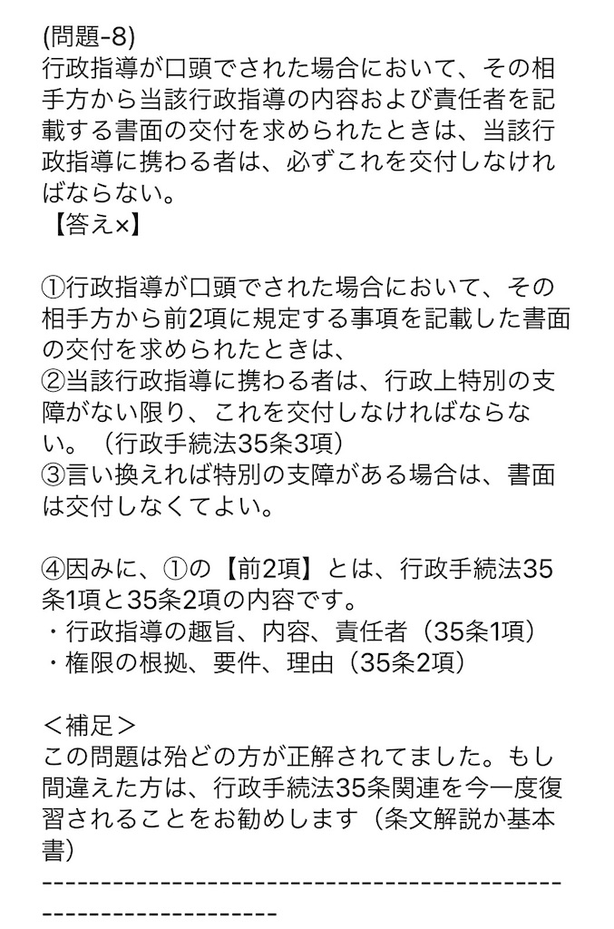 f:id:toaru0jukukoshi:20210323000547j:image