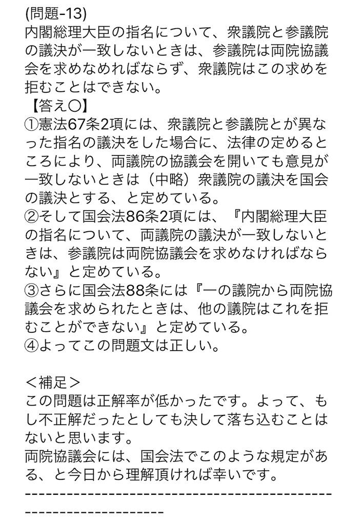 f:id:toaru0jukukoshi:20210323010247j:image
