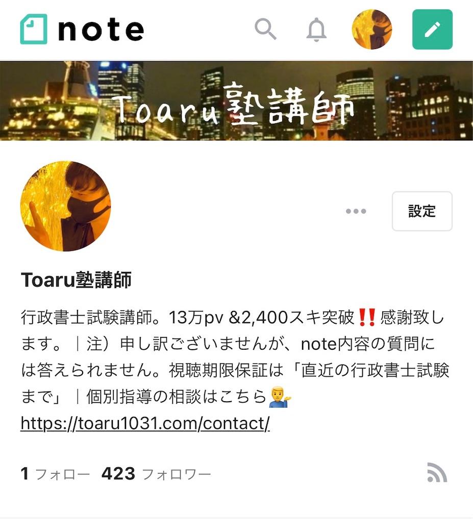 f:id:toaru0jukukoshi:20210425153759j:image