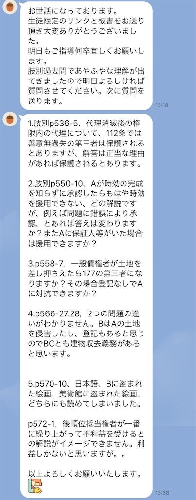 f:id:toaru0jukukoshi:20210507171741j:image