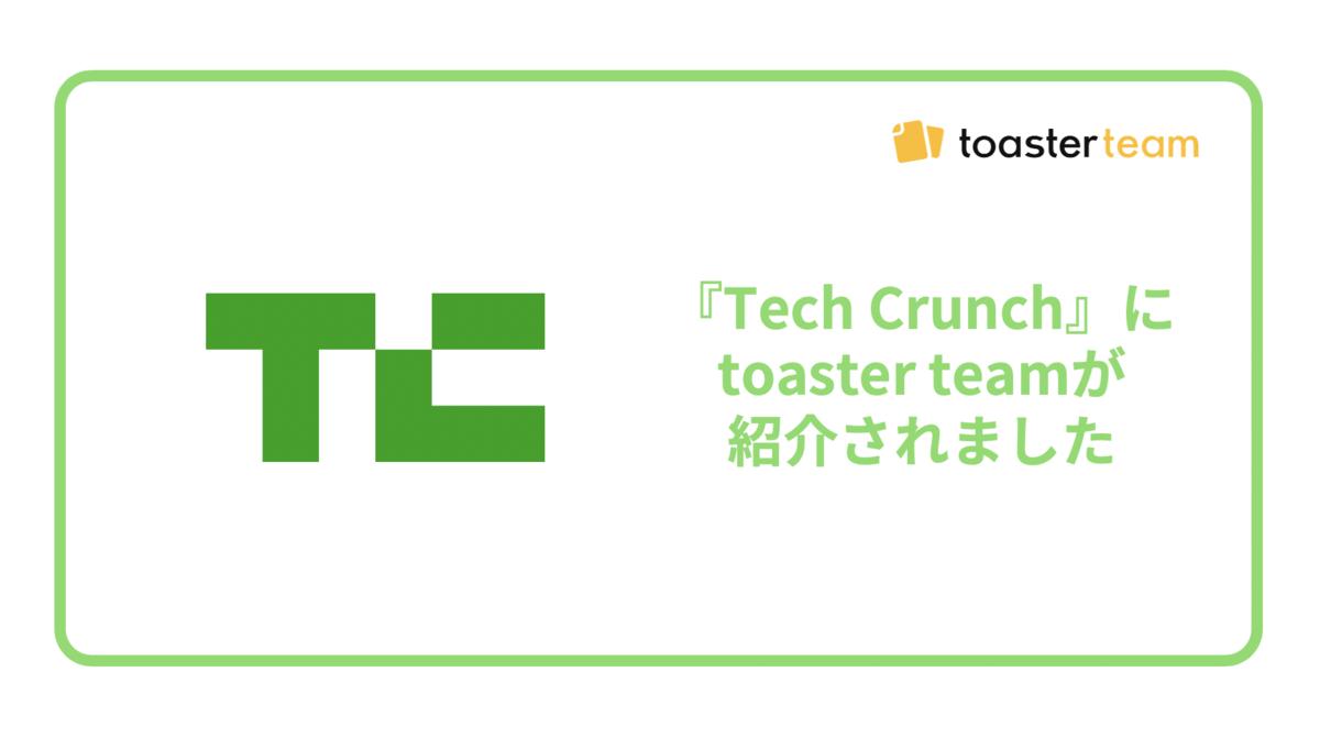 f:id:toasterhow:20200422205420p:plain