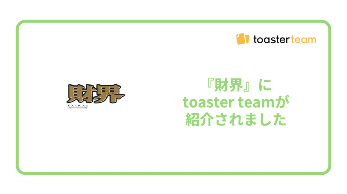 f:id:toasterhow:20200424002558p:plain
