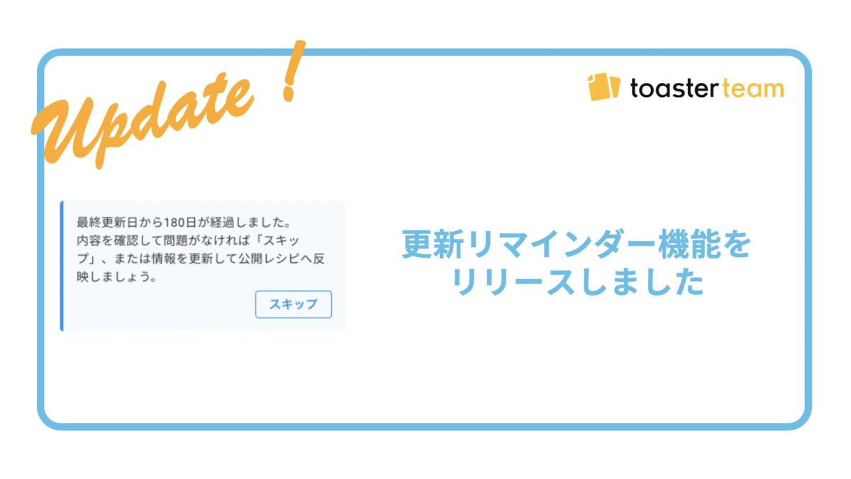 f:id:toasterhow:20200512100237p:plain