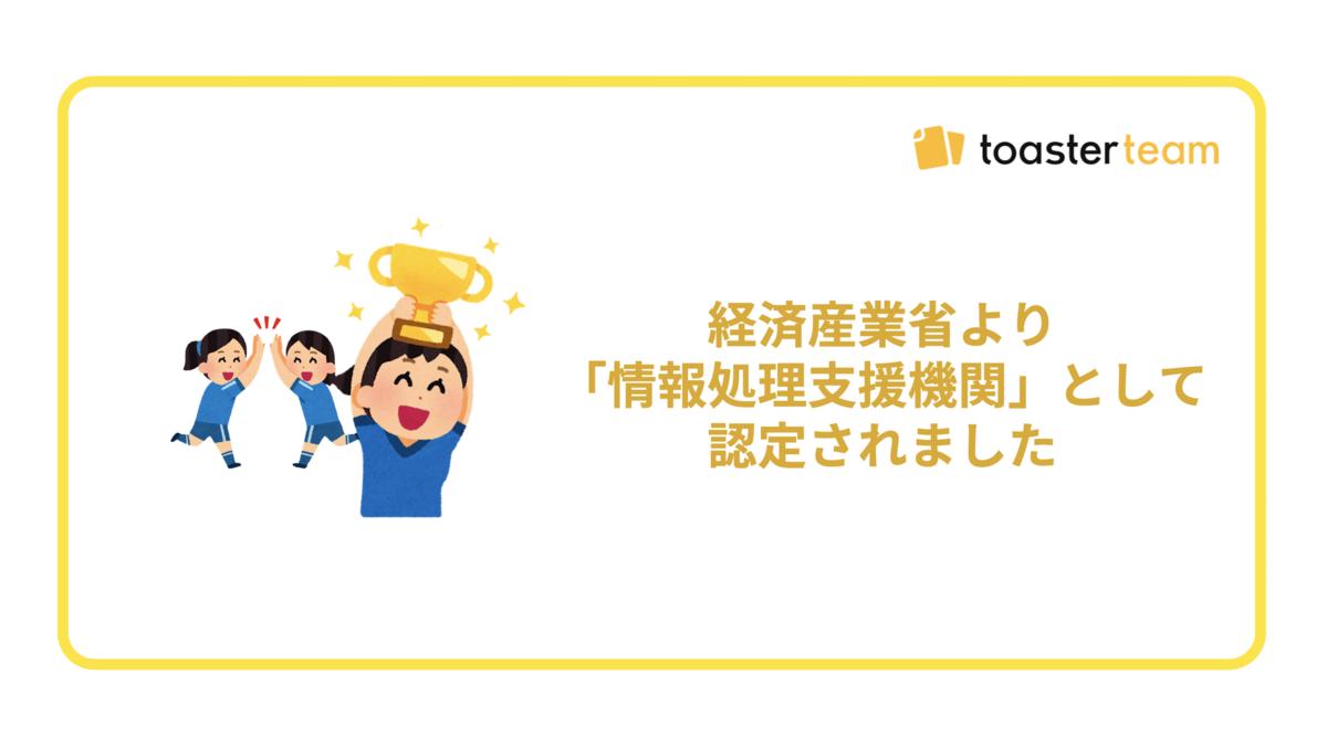 f:id:toasterhow:20200721144621p:plain