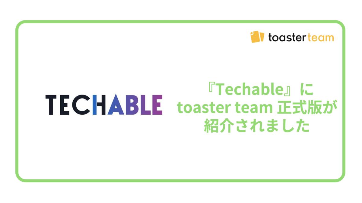 f:id:toasterhow:20200724143858p:plain