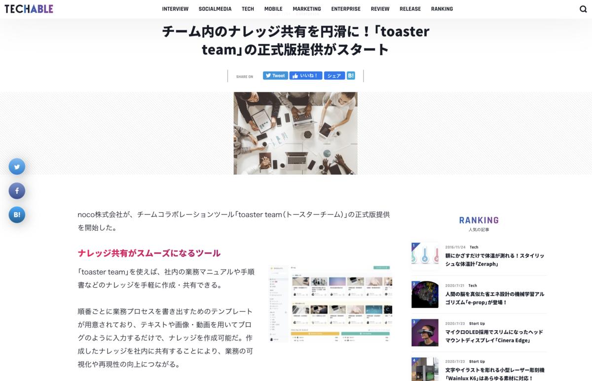 f:id:toasterhow:20200724144037p:plain