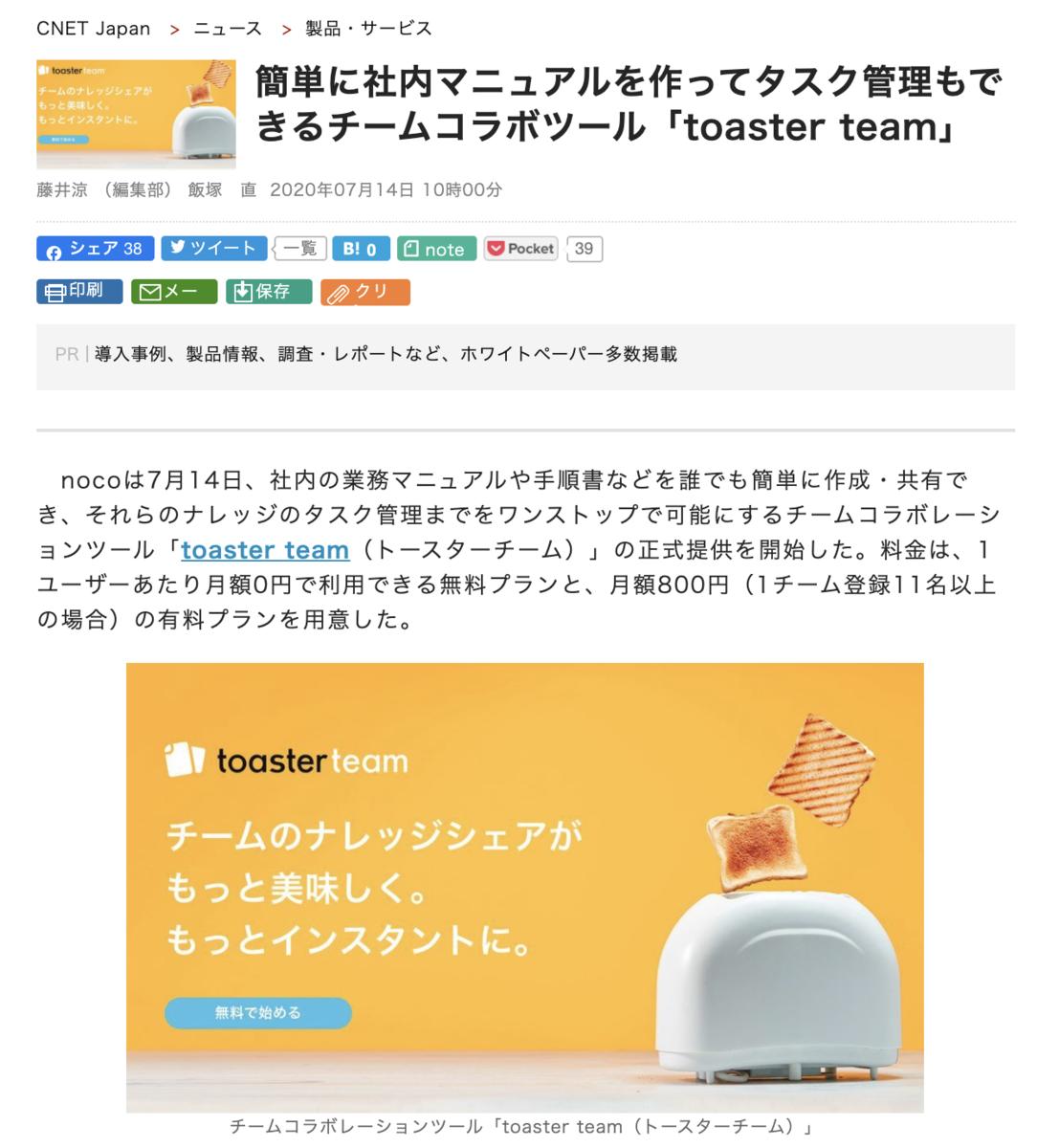 f:id:toasterhow:20200724145709p:plain