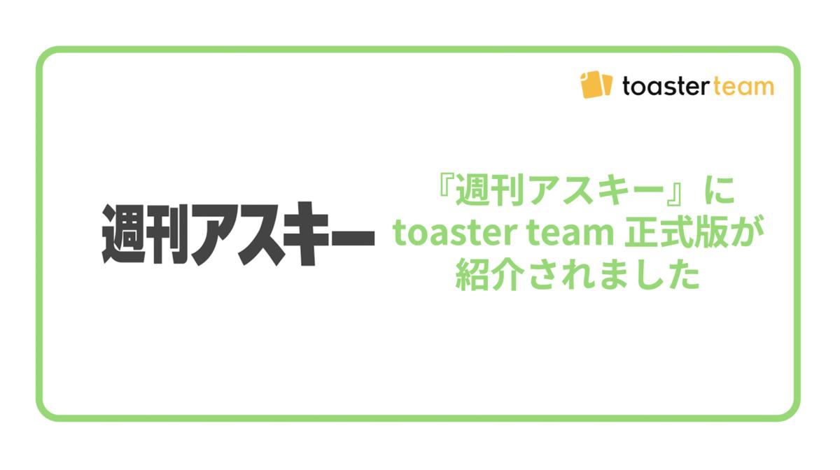 f:id:toasterhow:20200724150155p:plain