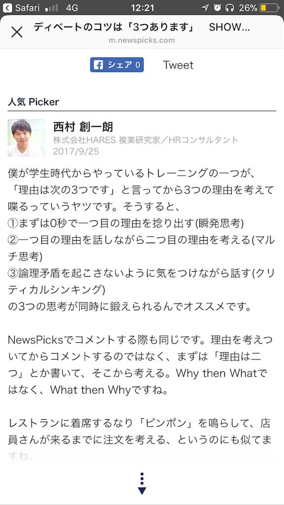f:id:tobami:20180330122217p:image
