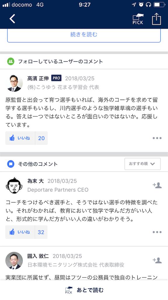f:id:tobami:20180405093411p:image