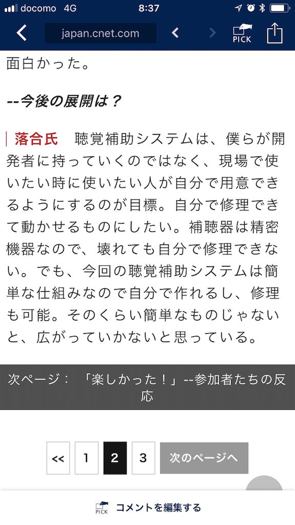 f:id:tobami:20180425083813p:image