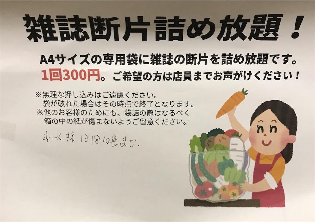 f:id:tobari3209:20180215140738j:image