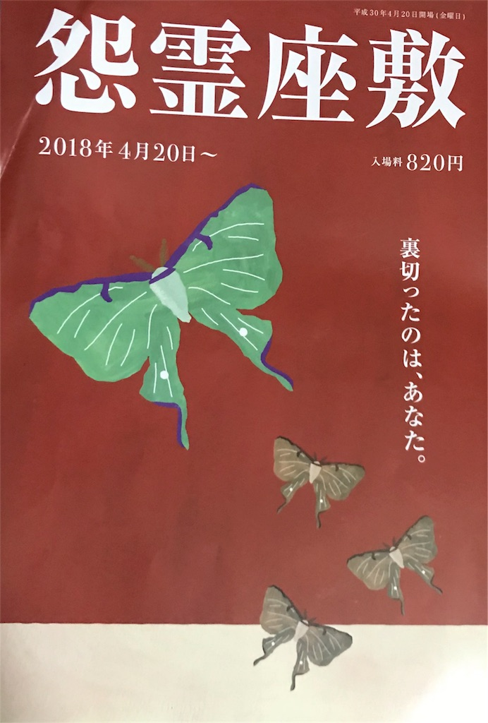 f:id:tobari3209:20180420183944j:image