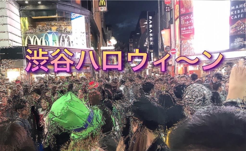 f:id:tobari3209:20181031211408j:image
