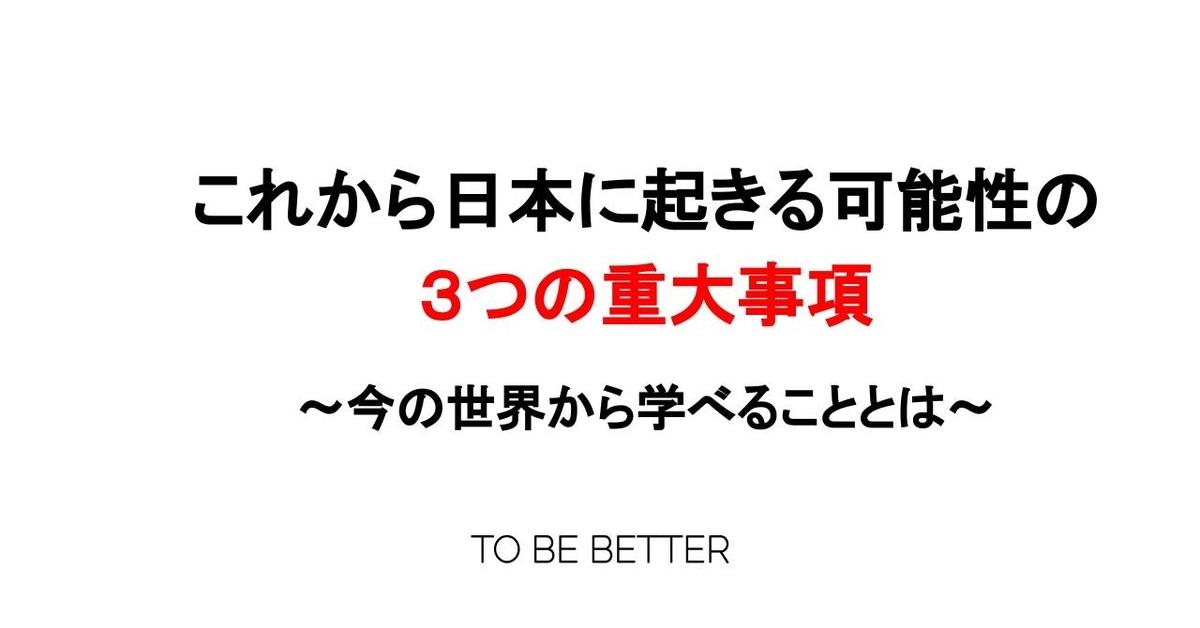 f:id:tobebetter_2B:20200322180804j:plain
