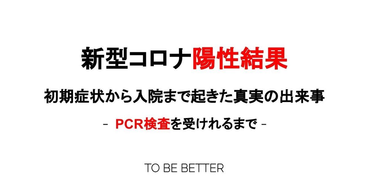 f:id:tobebetter_2B:20200416230248j:plain