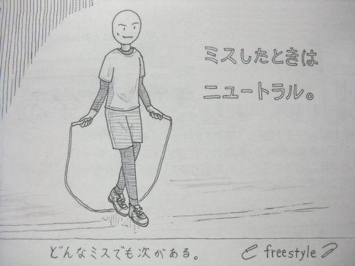 f:id:tobimaru-jdr:20150204230132j:plain