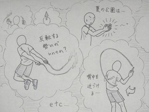 f:id:tobimaru-jdr:20170621222125j:plain