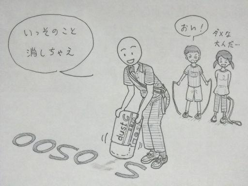 f:id:tobimaru-jdr:20171103232944j:plain
