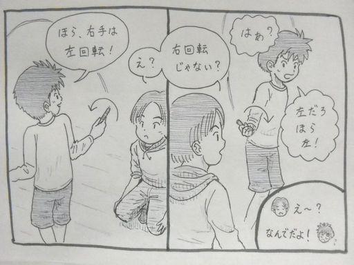 f:id:tobimaru-jdr:20171208225816j:plain