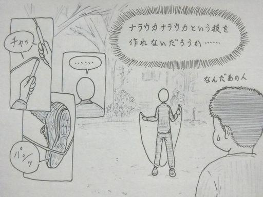 f:id:tobimaru-jdr:20180107221224j:plain