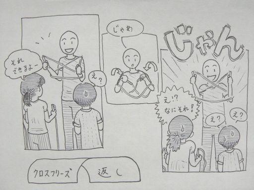 f:id:tobimaru-jdr:20180422231755j:plain