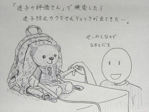 f:id:tobimaru-jdr:20180904223426j:plain