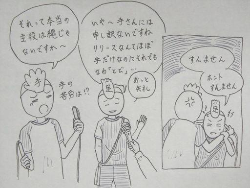 f:id:tobimaru-jdr:20180924234216j:plain